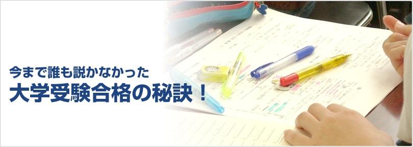 大学受験合格の秘訣!
